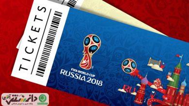 بلیط جام جهانی 2018 روسیه را چگونه تهیه کنیم ؟+ روش خرید