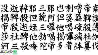 آیا می دانید زبان چینی سخت ترین زبان دنیاست؟