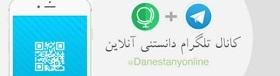 تلگرام دانستنی آنلاین