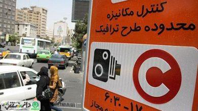 توضیحات کامل در خصوص طرح ترافیک تهران + ویدئو