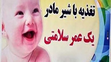 تغذیه با شیر مادر استاندارد طلایی برای رشد کودک