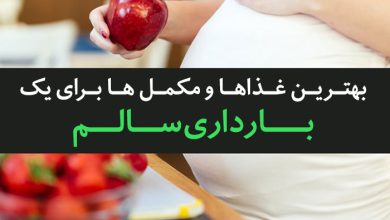 بهترین غذاها و مکمل ها برای بارداری سالم + اینفوگرافیک