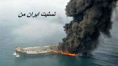 تسلیت به همه هم وطنان بخصوص بازماندگان حادثه کشتی نفت کش سانچی