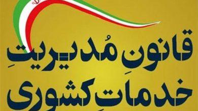 شرایط بازنشستگی کارمندان دولت تغییر خواهد کرد . +سند