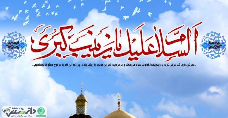 مختصری درباره ولادت حضرت زینب سلام الله علیها