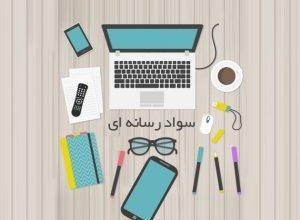 مجموعه مطالب سواد رسانه ای _ بخش هشتم