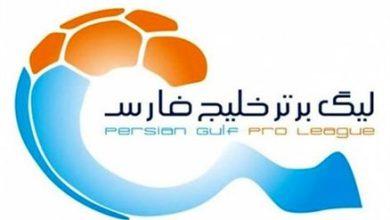 برنامه هفته بیست و یکم لیگ برتر فوتبال اعلام شد