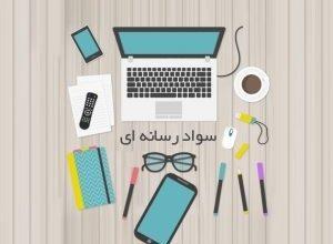 مجموعه مطالب سواد رسانه ای _ بخش نهم