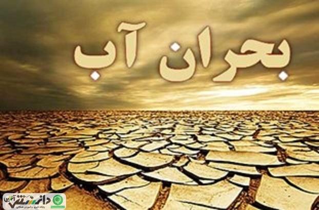 ریشهیابی بحران آب در ایران