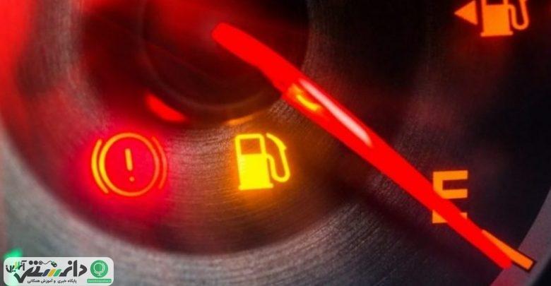 با خودروهای ایرانی بعد از روشن شدن چراغ بنزین چقدر میتوان رانندگی کرد ؟