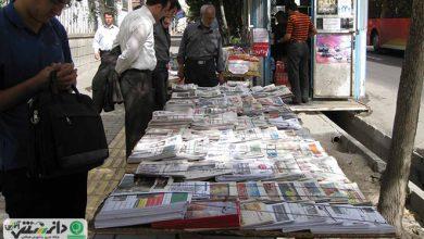 چرا مردم ایران از مطبوعات رویگردانند ؟