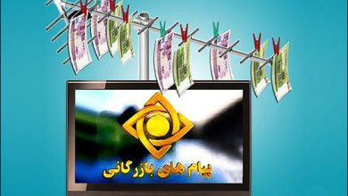 چرا عنصر «پول» را در تبلیغات تلویزیونی حذف میکنند ؟