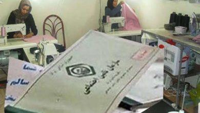 کلاف سردر گم بیمه زنان سرپرست خانوار در ایران