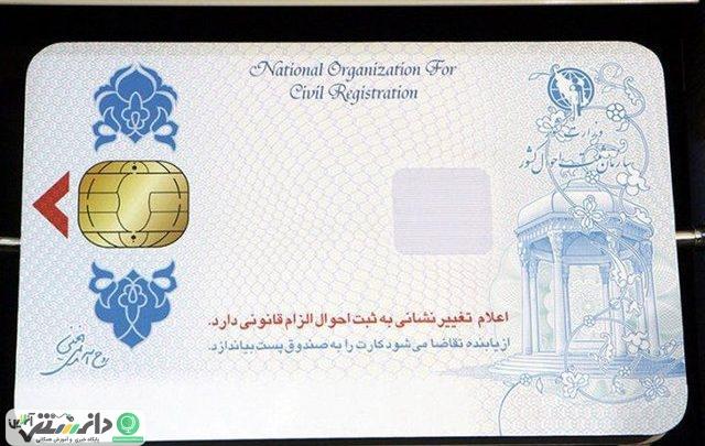 صدور دستورالعمل جدید ثبت نام کارت هوشمند ملی