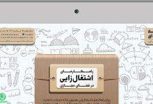 راهکارهای اشتغالزایی در فضای مجازی + اینفوگرافیک
