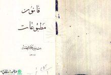 نخستین قانون مطبوعات