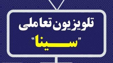 سینا؛ تلویزیون تعاملی وزارت آموزشوپرورش آغاز به کار کرد +ویدئو