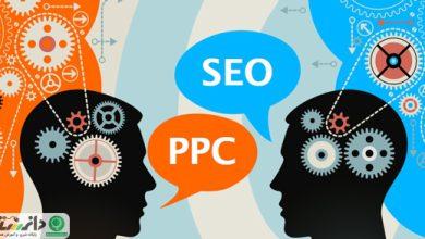 تفاوت اصلی میان تبلیغات کلیکی (PPC) و سئو + اینفوگرافیک