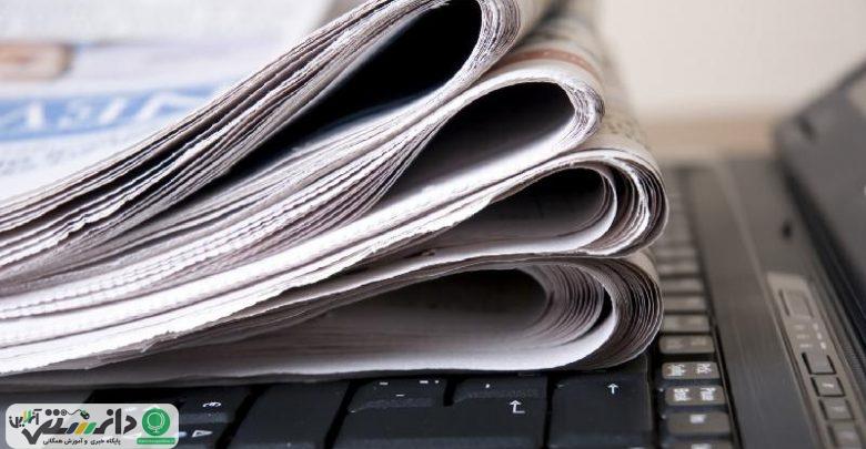 اخلاق حرفهای روزنامه نگاری _قسمت هشتم