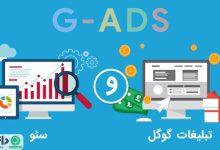 مقایسه مزایا و ویژگیهای سئو و تبلیغات گوگل ادوردز +اینفوگرافیک