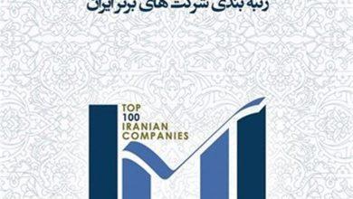 همایش شرکت های برتر ایران
