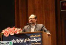 برگزاری مراسم تجلیل از 100 شرکت برتر ایران با حضور وزیر صنعت، معدن و تجارت