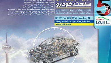 صنعت خودروی ایران؛ گامی بلند به سمت جهانی شدن