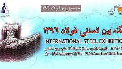 برگزاری نمایشگاه بین المللی فولاد ۲۰۱۸ کیش