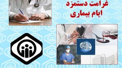 غرامت دستمزد ایام بیماری