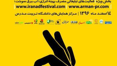 جشنواره تبلیغات