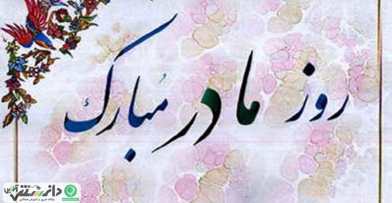 روز زن در ایران و سایر کشورها چه روزی است ؟