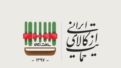 حمایت از کالای ایرانی یعنی چی و چه اشخاصی باید از تولید ایرانی حمایت نمایند؟