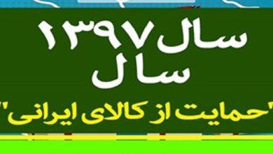 راه و بیراهه حمایت از کالای ایرانی