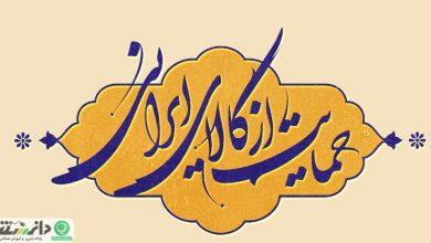 باید و نباید های حمایت از کالای ایرانی