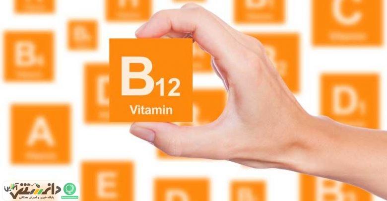 چرا به منابع غذایی حاوی B۱۲ نیاز داریم ؟
