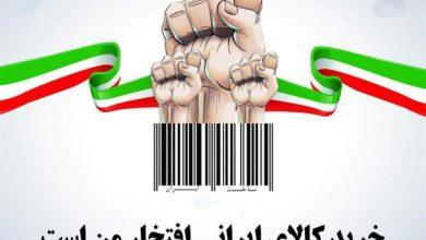 دست در دست هم دهیم به مهر: فقط کالای ایرانی مصرف کنیم