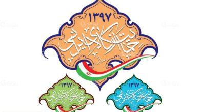 حمایت از کالای ایرانی +موشن گرافیک