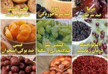 با این ٩ میوه خشک ٩ بیماری را درمان و یا از ابتلا به آن پیشگیری کنید