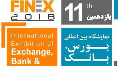 یازدهمین نمایشگاه بینالمللی بورس، بانک و بیمه (فاینکس ۲۰۱۸)