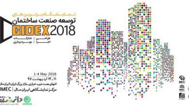 برگزاری نخستین نمایشگاه برترین های توسعه صنعت ساختمان