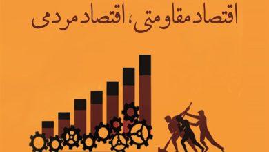 مردمی کردن اقتصاد، یکی از پنج رکن اقتصاد مقاومتی +موشن گرافیک