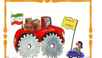 روزانه فقط ۲ هزار تومان کالاى ایرانى بخریم، طلسم بیکاری میشکند
