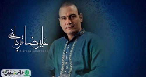 انصراف علیرضا قربانی خواننده موسیقی سنتی از پروژه جام جهانی