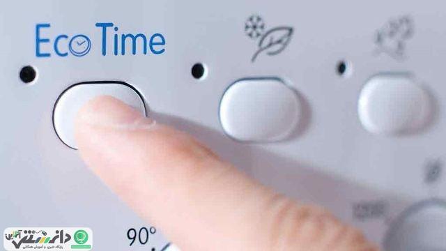 مصرف برق ماشین لباسشویی را چطور کاهش دهیم؟