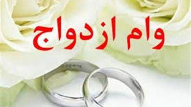 میانگین زمان انتظار تسهیلات ازدواج ۴۵ تا ۶۰ روز است