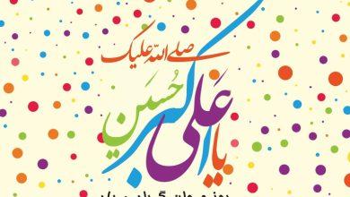 ولادت حضرت علی اکبر(ع) و روز جوان گرامی باد +مدیحه سرایی