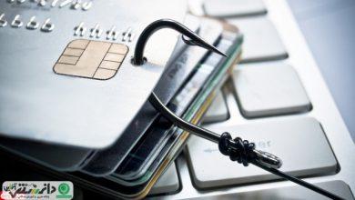 هشدار درباره افزایش حملات فیشینگ بانکی در ماههای اخیر