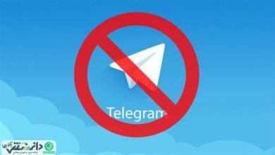 چه جرائمی موجب دستور فیلتر تلگرام شد ؟