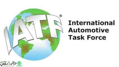 کسب گواهی نامه سیستم های مدیریت کیفیت IATF16949 وISO9001 توسط مگاموتور