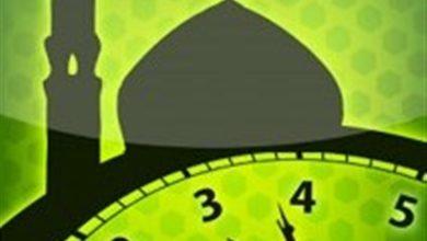 اوقات شرعی ماه رمضان در سال 1397